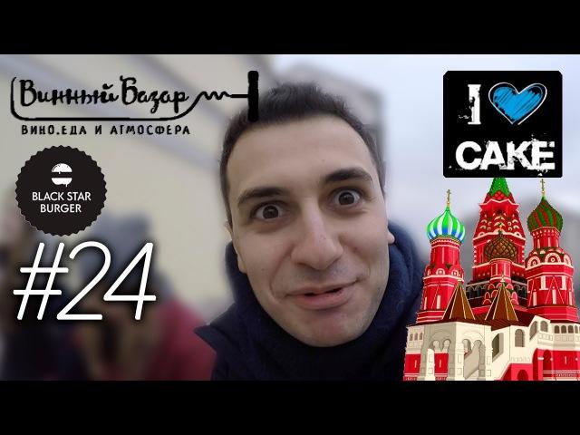 Black Star Burger, Винный Базар, I Love Cake | Москва