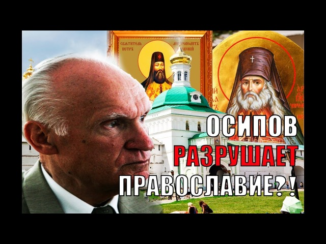 Осипов в последние времена открыл всем тайну, которую столетиями скрывала Церковь?!