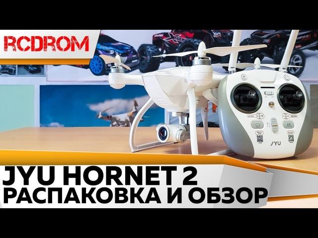 Квадрокоптер для съемки до 30 т.р. JYU Hornet 2 Aerial Version 4K