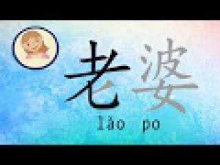 Члены семьи на китайском HSK1 & HSK2   Видео урок китайского языка - часть 2 Разбор иероглифов
