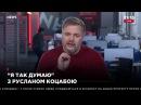 Коцаба украинцы должны помнить, что Путин и Порошенко не вечны. Я так думаю 20.01.18