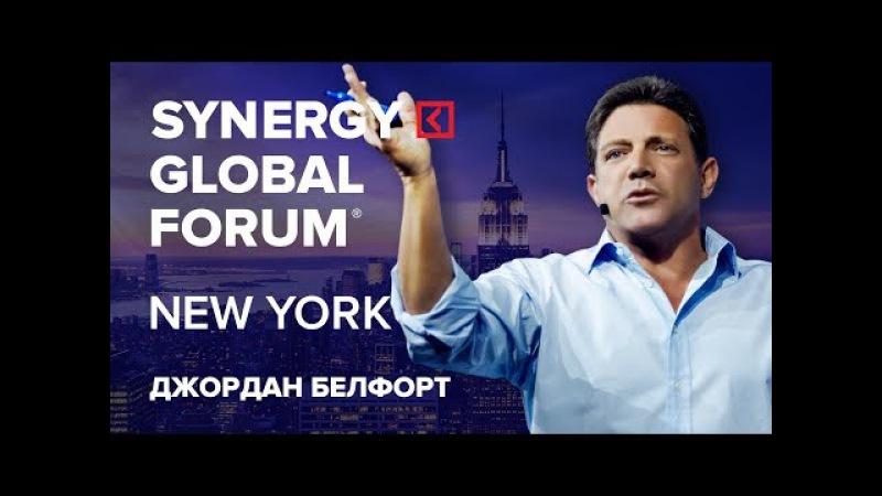 Джордан Белфорт | Волк с Уолл-стрит | SYNERGY GLOBAL FORUM 2017 NEW YORK | Wolf of Wall Street