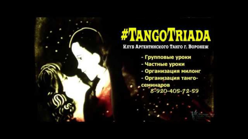 Клуб аргентинского танго