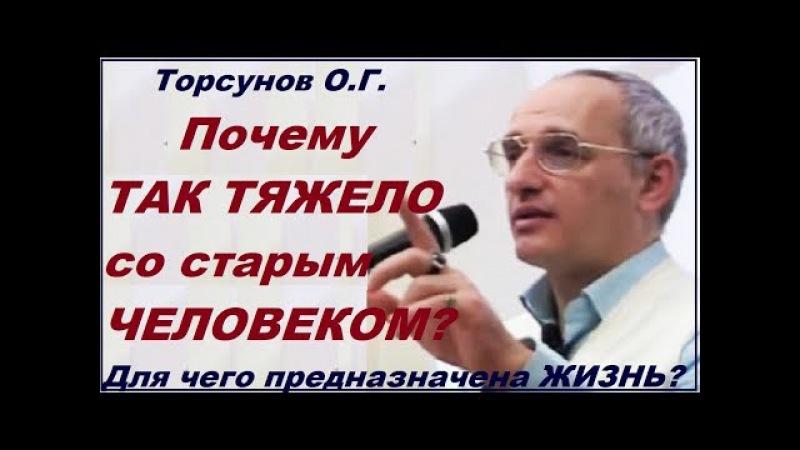Торсунов О Г Почему ТАК ТЯЖЕЛО со старым ЧЕЛОВЕКОМ Для чего предназначена ЖИЗНЬ Омск 12 05 2012