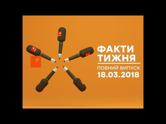 Факти тижня - полный выпуск - 18.03.2018
