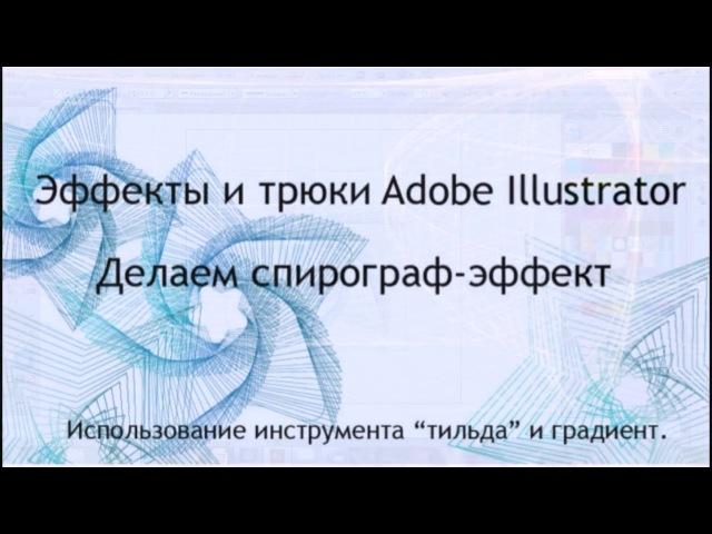 Мини-урок об эффектах Иллюстратора