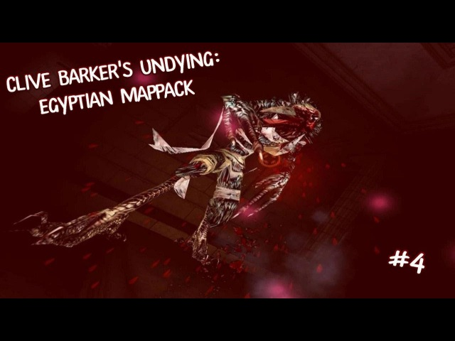 Clive Barker's Undying: Egyptian Mappack (Прохождение) ▪ ИСТИННАЯ КОНЦОВКА ▪ 4