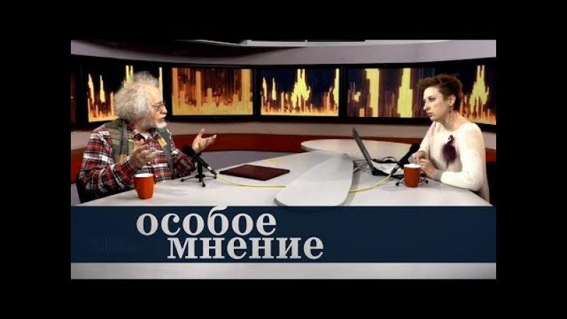 Особое мнение / Алексей Венедиктов 19.03.18 ⌚