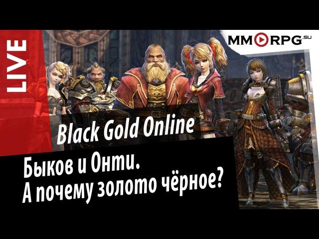Black Gold Online. Быков и Онти. А почему золото чёрное?