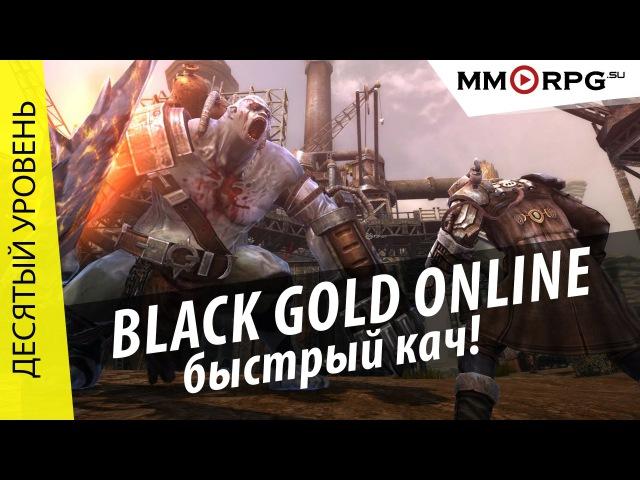 Black Gold Online: Необычная онлайн игра. Десятый уровень