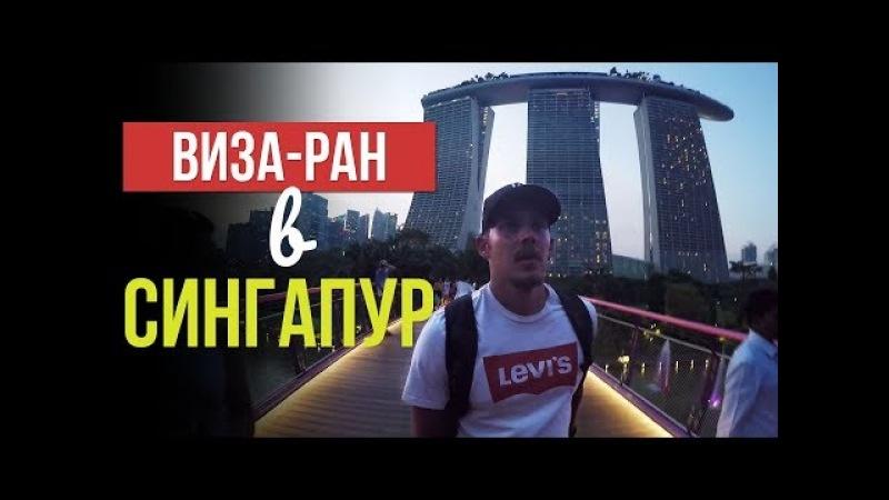 Виза-ран с Бали через Сингапур | Покупка айфона | Марина-Бэй