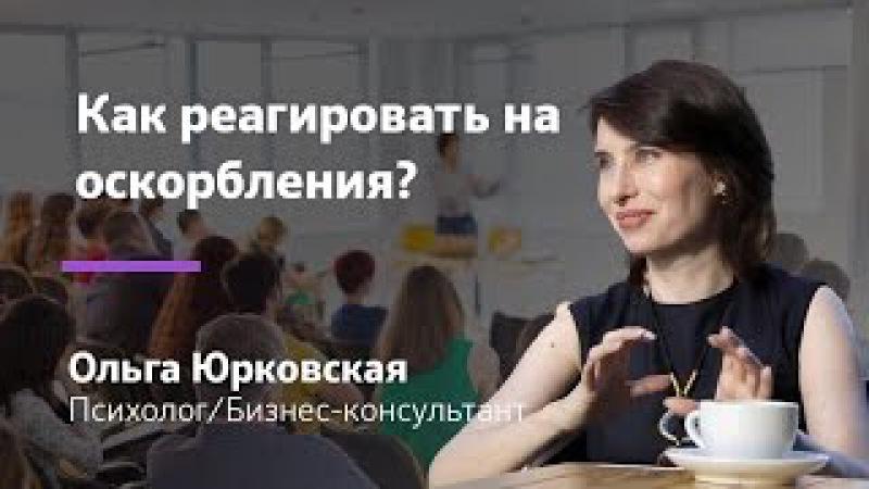 Как реагировать на оскорбления Хамство    Ольга Юрковская