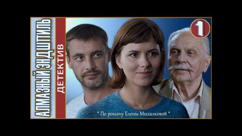 Алмазный эндшпиль (2017). 1 серия. Детектив, мелодрама.