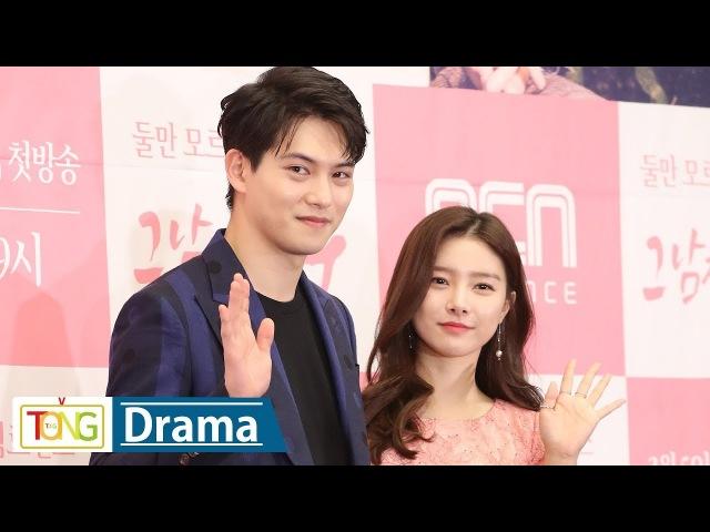 [풀영상] CNBLUE 이종현·김소은 '그남자 오수' 제작발표회 현장 (That Man Ohsoo, CNBLUE JONGHYUN, Kim So eun)