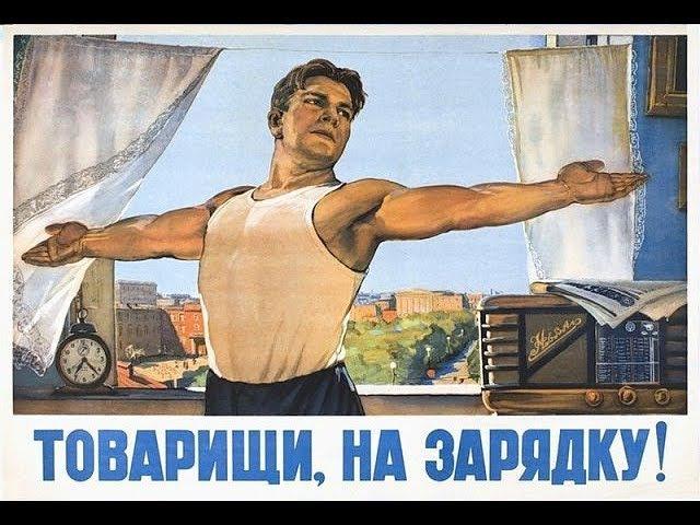 На зарядку становись Пионерская зорька Помните как в СССР
