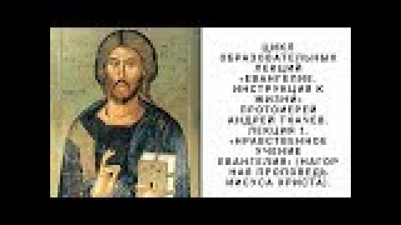 Евангелие - как инструкция к жизни! Лекция 2. Протоиерей Андрей Ткачёв » Freewka.com - Смотреть онлайн в хорощем качестве