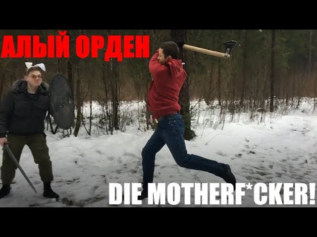 Алый Орден - Die Motherf*cker! (YouTube)