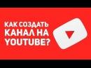 Как быстро создать канал на YouTube с нуля в 2017 году и начать зарабатывать