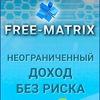 Free Matrix - Стабильный заработок без риска
