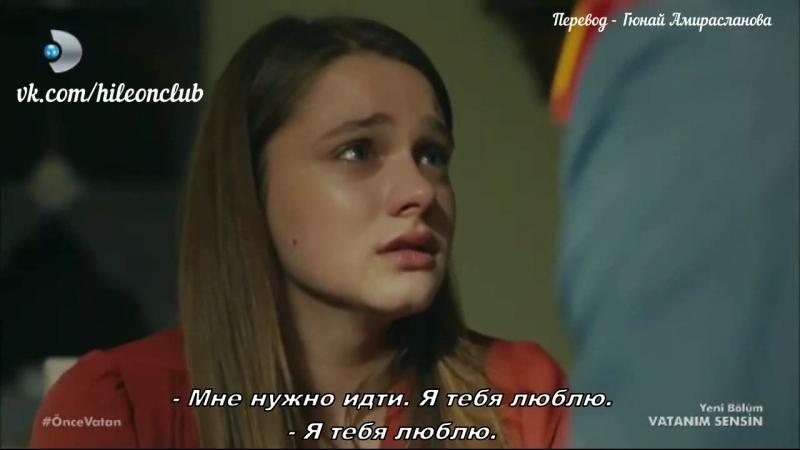 Хиляль и Леон Я тебя люблю! 53(ТХ) 53 серия Моя родина - это ты