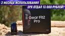 Опыт использования Samsung Gear Fit2 Pro / Стоит ли того?