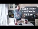 Как приготовить чиа-пудинг — вкусный и полезный десерт для всей семьи