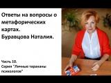 Ответы на вопросы о МАК. Буравцова Н.В. (часть 10)