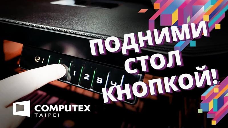 Крутой компьютерный стол AeroCool thunder x3 AD7-HEX RGB ✓ COMPUTEX 2018