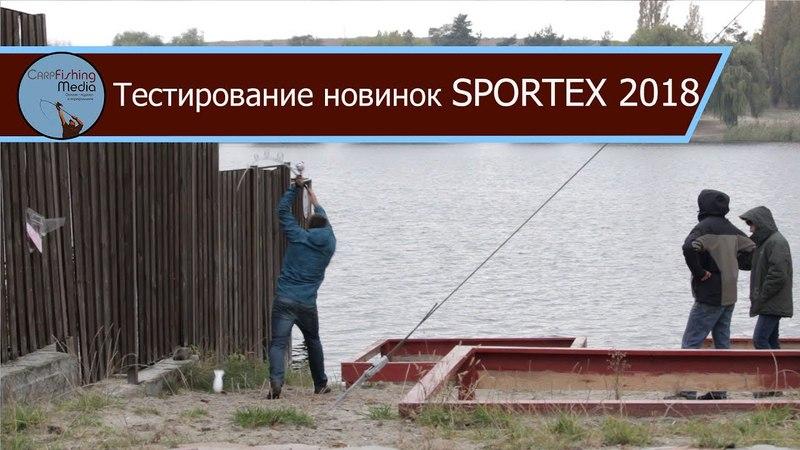 Тест новых удилищ Sportex: DNA Carp, DNA Spod, Paragon Spod