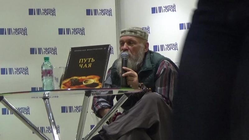 Бронислав Виноградский - Путь Чая в Читай-Городе