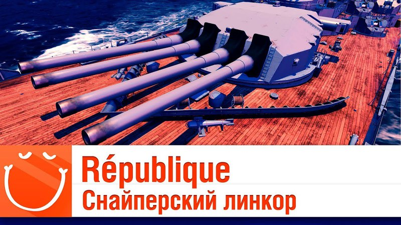 République - снайперский линкор - обзор - ⚓ World of warships