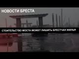 Новости Бреста 10. 02. 2018