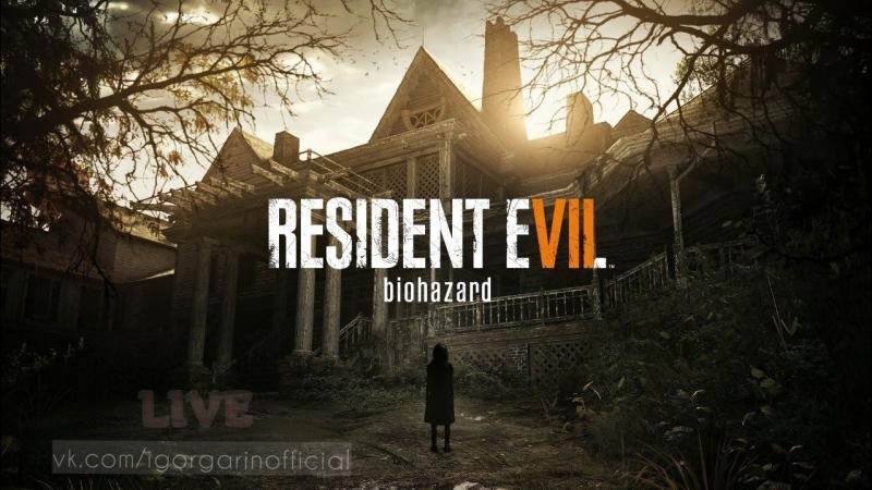 💣 LIVE 4 — Resident Evil 7 — Живучая 🔥