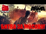 ARMA 3 Red Bear Iron Front! БИТВА ЗА МОСКВУ!