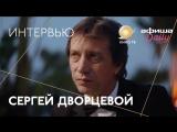 Канны-2018. Интервью с режиссером «Айки» Сергеем Дворцевым
