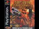 сМЕШНАЯ ОЗВУЧКА ВЕКТОР Duke Nukem Time To Kill