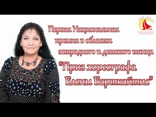 Первая Национальная премия в области эстрадного и детского танца (Видео с закрытия премии)