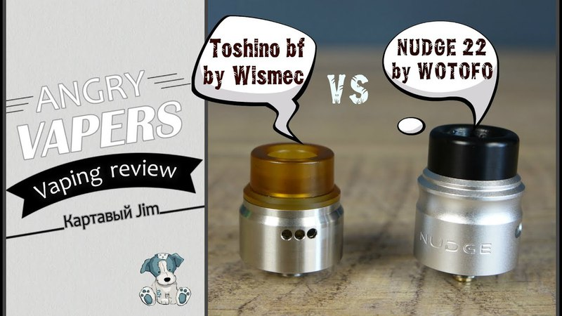 NUDGE 22 RDA by WOTOFO Suck My Mod VS Tobhino BF Wismec.