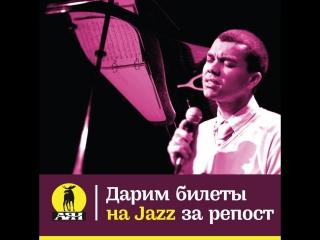 Итоги конкурса репостов. Билеты на Jazz. 18.04.18г