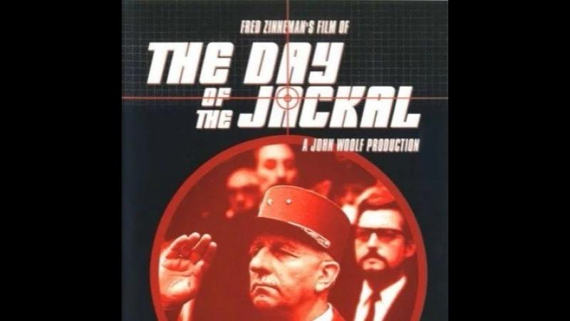 День Шакала The Day of the Jackal 1973 Михалёв