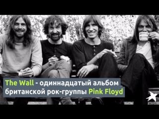 Альбому The Wall группы Pink Floyd - 38 лет
