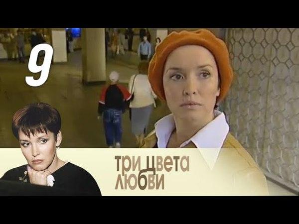 Три цвета любви 9 серия (2003)