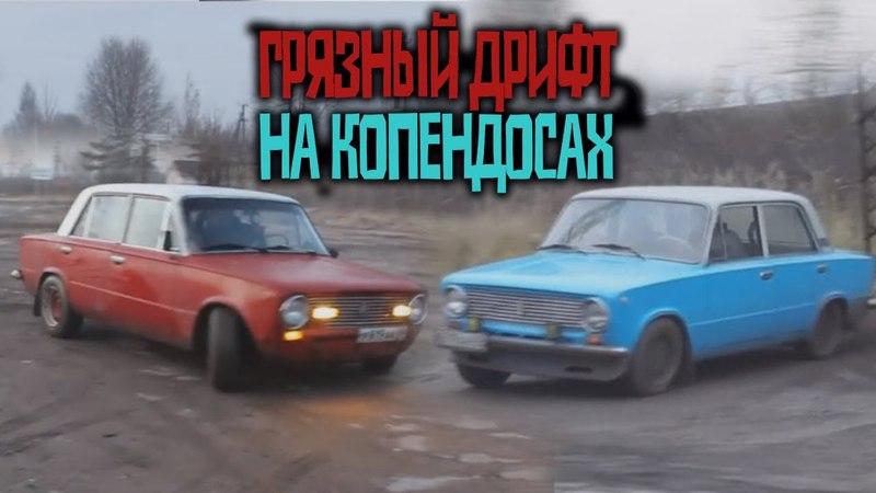 Грязный дрифт/На копендосах/ГВР