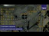 Кадры стыковки корабля Союз с МКС