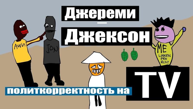 Джереми Джексон - Политкорректность на TV