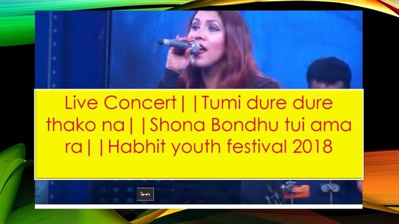 Live Concert||Tumi dure dure thako na||Shona Bondhu tui ama ra||Habhit youth festival 2018