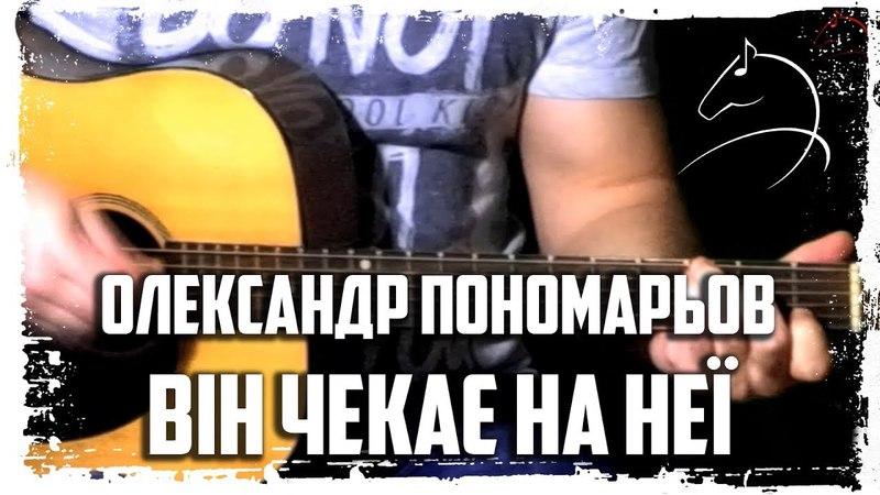 🇺🇦 Олександр Пономарьов - Він чекає на неї (на гітарі by MuseTANG) акорди