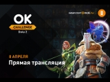 OK Challenge: Dota Solo mid