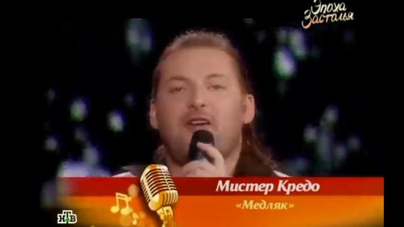 Мистер Кредо - Медляк (Нтв «Эпоха застолья») (13.08.2011)