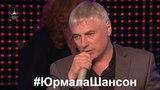 Океан любви - Николай Смолин Юрмала Шансон 2016